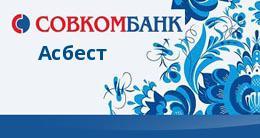 Деньги под залог недвижимости асбест ломбард благо москва официальный сайт каталог
