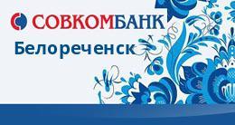 Онлайн заявка на кредит в белореченске срочно микрокредит