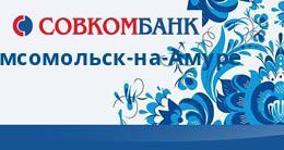 Режим работы в праздничные дни 2020 совкомбанка комсомольск на амуре