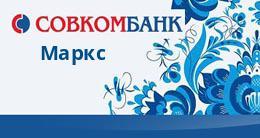 Как взять кредит в г марксе онлайн калькулятор сбербанка ипотечный кредит ярославль