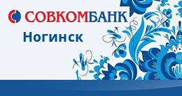 Совкомбанк ногинск взять кредит онлайн кредит на авто в оренбурге