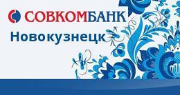 взять кредит в новокузнецке без справок кредит есть ли смысл