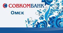 Омске кредиты наличными или на карту и даже без справок о доходах.
