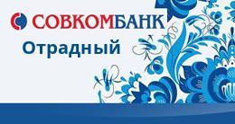 Онлайн кредит в г отрадный сбербанк россии заявка на кредит онлайн