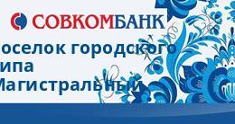 Подать онлайн заявку на кредит во все банки иркутска