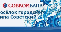 взять кредит под залог квартиры с плохой кредитной историей хмао советский карты для карты для майнкрафта