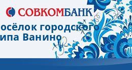 Взять кредит ванино может студент взять кредит в украине