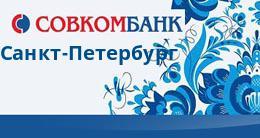 Как можно взять кредит безработного санкт петербург