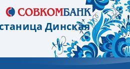 Регистрация ип в динской один с бухгалтерия