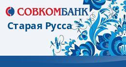 режим работы совкомбанка саратов лучших шеф-поваров ищите