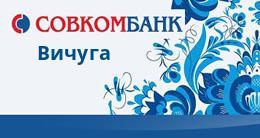 Онлайн кредит вичуга банки россии взять кредит кредитные карты