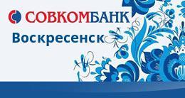 Взять кредит в городе воскресенск взять 10000 в кредит без справок