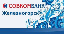Взять кредит в железногорске красноярский край кредит под залог недвижимости рефинансирования