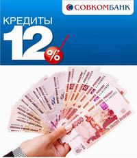 Потребительский кредит наличными онлайн